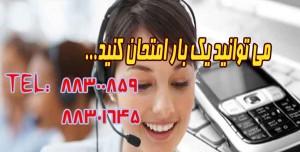دارالترجمه رسمی ماندگار فقط با یک تماس ... 88301645 --- 88300859