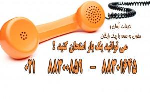 تماس با دارالترجمه